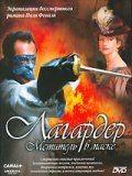 Лагардер: Мститель в маске / Lagardre (2003)