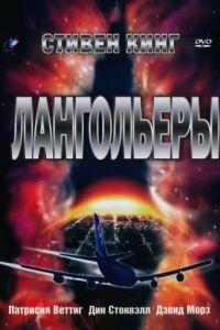 Лангольеры / The Langoliers (1995)