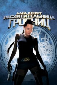 Лара Крофт: Расхитительница гробниц / Lara Croft: Tomb Raider (2001)