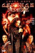 Легенда о звере / Beauty and the Beast (2003)