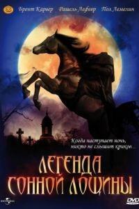Легенда Сонной Лощины / The Legend of Sleepy Hollow (1999)