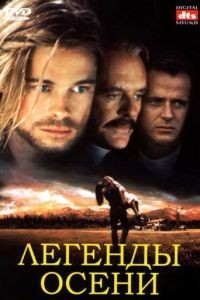 Легенды осени / Legends of the Fall (1994)