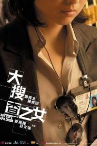 Леди коп и папочка преступник / Daai sau cha ji neui (2008)