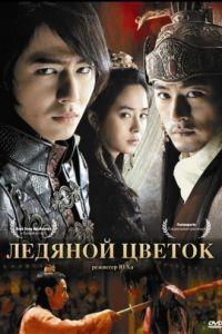Ледяной цветок / Ssanghwajeom (2008)