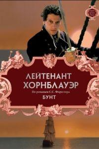 Лейтенант Хорнблауэр: Бунт / Hornblower: Mutiny (2001)