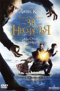 Лемони Сникет: 33 несчастья / A Series of Unfortunate Events (2004)
