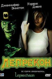 Лепрекон / Leprechaun (1992)