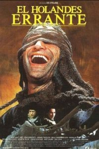 Летучий голландец / De vliegende Hollander (1995)
