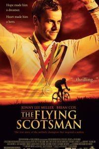 Летучий шотландец / The Flying Scotsman (2006)