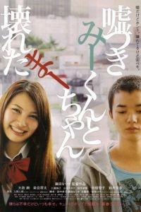 Лжец и рассеянная девочка / Usotsuki M&icirс;-kun to kowareta M-chan (2010)