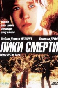 Лики смерти / Edges of the Lord (2001)