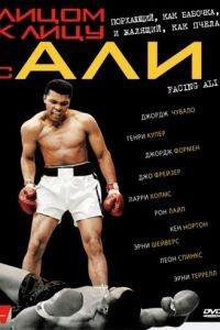 Лицом к лицу с Али / Facing Ali (2009)