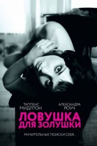 Ловушка для Золушки / Trap for Cinderella (2011)