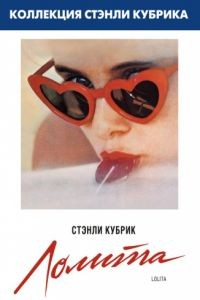 Лолита / Lolita (1962)