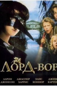 Лорд Вор / The Thief Lord (2006)