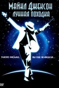 Лунная походка / Moonwalker (1988)
