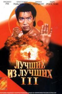 Лучшие из лучших 3 / Best of the Best 3: No Turning Back (1995)