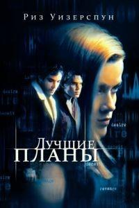 Лучшие планы / Best Laid Plans (1999)