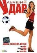 Лучший удар / Her Best Move (2007)