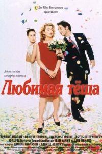 Любимая теща / Belle maman (1999)