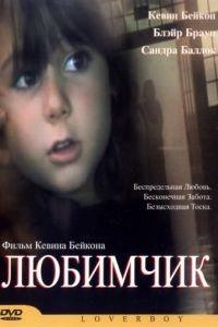 Любимчик / Loverboy (2004)