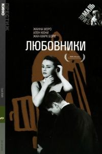 Любовники / Les amants (1958)