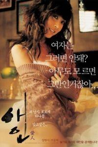 Любовница / Aein (2005)