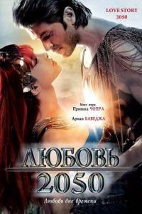 Любовь 2050 / Love Story 2050 (2008)