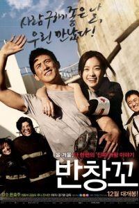 Любовь 911 / Banchangggyo (2012)