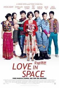 Любовь в космосе / Quan qiu re lian (2011)