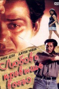 Любовь превыше всего / Arjun Pandit (1999)
