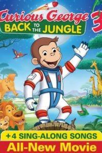 Любопытный Джордж 3 / Curious George 3: Back to the Jungle (2015)