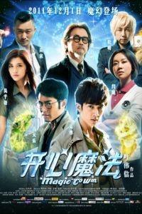 Магия победы / Hoi sam mo fa (2011)