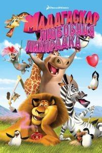 Мадагаскар: Любовная лихорадка / Madly Madagascar (2011)