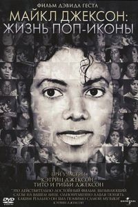 Майкл Джексон: Жизнь поп-иконы / Michael Jackson: The Life of an Icon (2011)