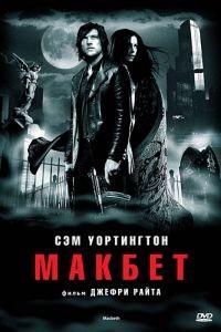 Макбет / Macbeth (2006)