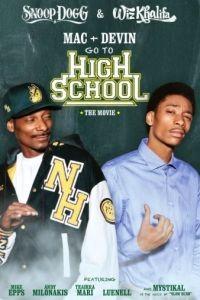 Мак и Девин идут в школу / Mac & Devin Go to High School (2012)