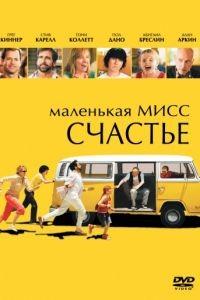 Маленькая мисс Счастье / Little Miss Sunshine (2006)