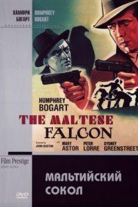 Мальтийский сокол / The Maltese Falcon (1941)
