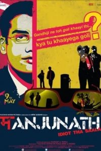 Манджунатх / Manjunath (2014)