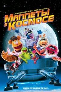 Маппеты в космосе / Muppets from Space (1999)