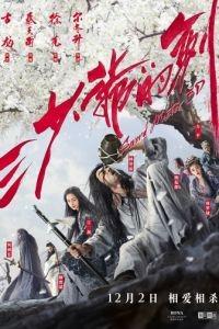 Мастер меча / San shao ye de jian (2016)