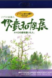 Мастер образов студии Гибли / Oga Kazuo Exhibition: Ghibli No Eshokunin - The One Who Painted Totoro's Forest (2007)