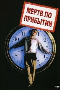Мертв по прибытии / D.O.A. (1988)