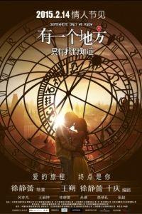 Место, известное лишь нам одним / You yi ge di fang zhi you wo men zhi dao (2015)