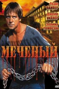Меченый / Marked Man (1996)
