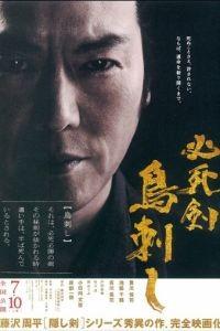 Меч отчаяния / Hisshiken torisashi (2010)