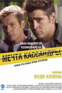 Мечта Кассандры / Cassandra's Dream (2007)