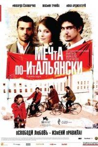 Мечта по-итальянски / Il grande sogno (2008)
