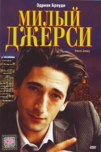 Милый Джерси / Nothing to Lose (1995)